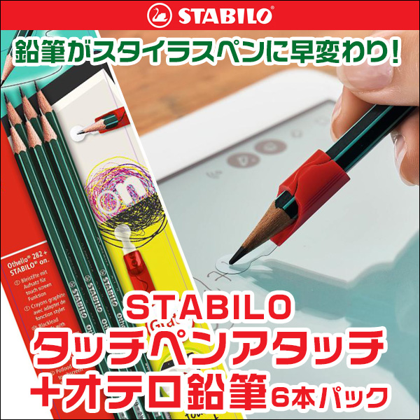 STABILO on with STABILO Othello 6pcs (タッチペンアタッチ+オテロ鉛筆6本パック)