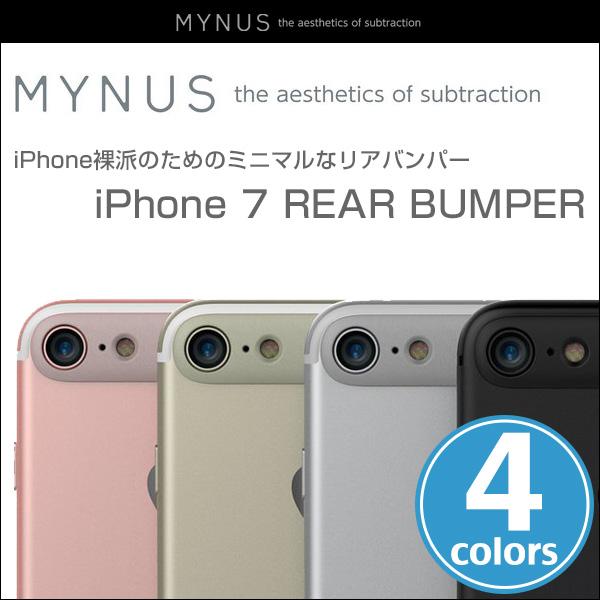 MYNUS リアバンパー for iPhone 7