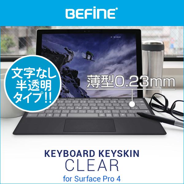 BEFiNE キースキン キーボードカバー for Surface Pro 4 (クリア)
