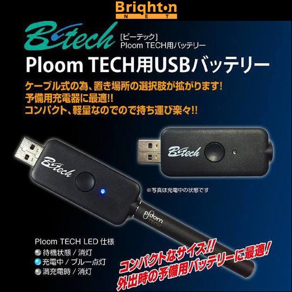 Ploom TECH 用 USBバッテリー / B-tech