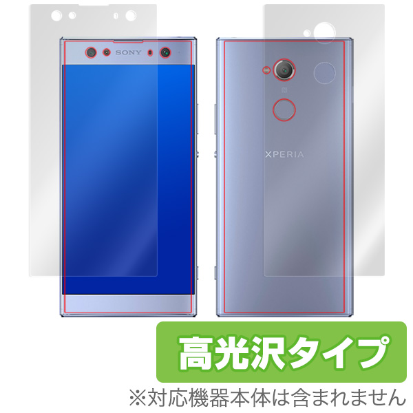 OverLay Brilliant for Xperia XA2 極薄『表面・背面セット』