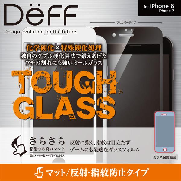 Deff TOUGH GLASS フルカバー マットガラスフィルム for iPhone 8 / 7