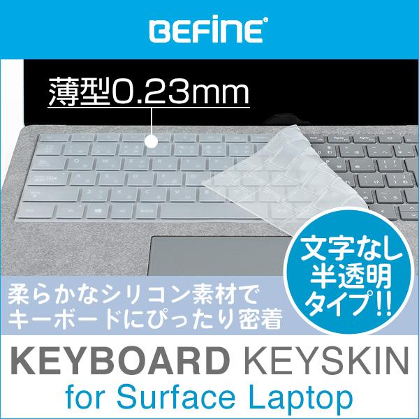BEFiNE キースキン キーボードカバー for Surface Laptop (クリア)