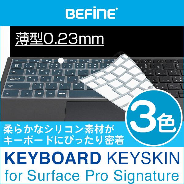 BEFiNE キースキン キーボードカバー for Surface Pro Signature タイプ カバー