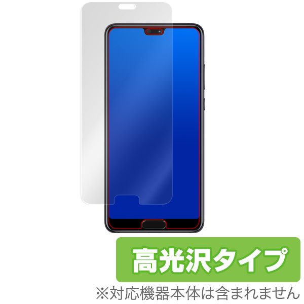 OverLay Brilliant for HUAWEI P20 Pro 表面用保護シート