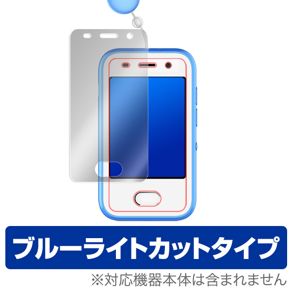 OverLay Eye Protector キッズフォン 701ZT