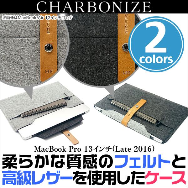 Charbonize レザー & フェルト ケース for MacBook Pro 13インチ (2017/2016)(スリーブタイプ)