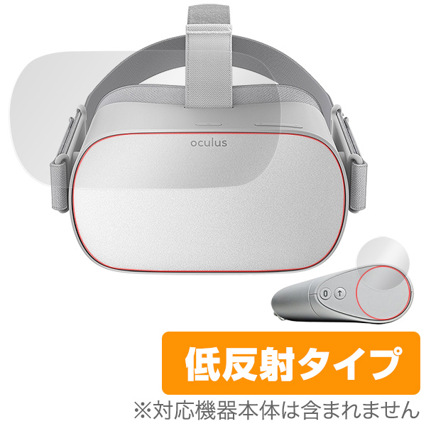 OverLay Plus for Oculus Go 『本体・コントローラー用セット』