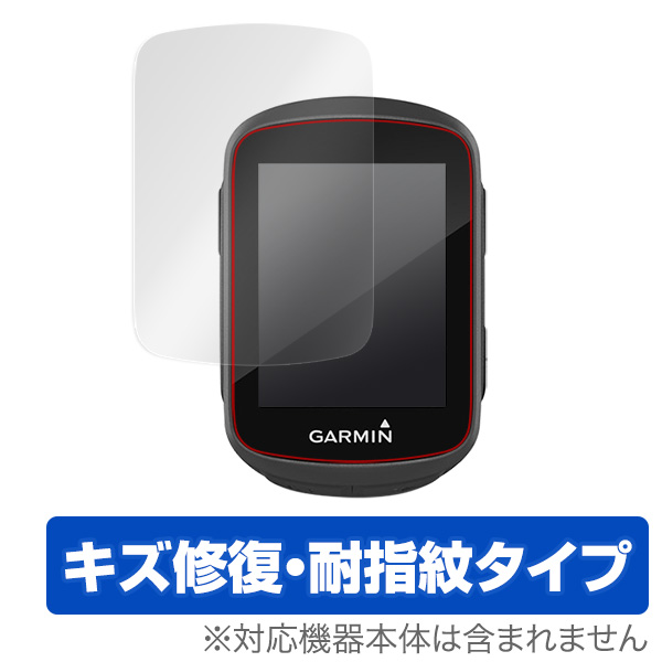 OverLay Magic for GARMIN Edge 130 (2枚組)