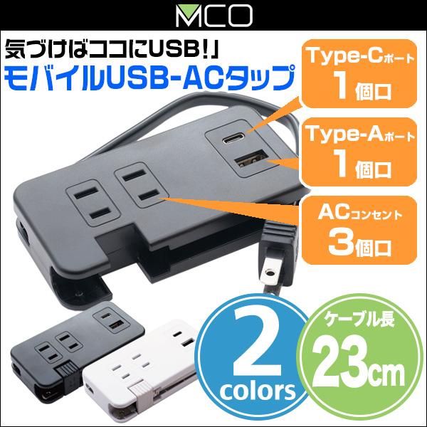 ミヨシ モバイルUSB-ACタップ (USB-Aポート・USB-Type-Cポート・ACコンセント付) IPA-24AC3