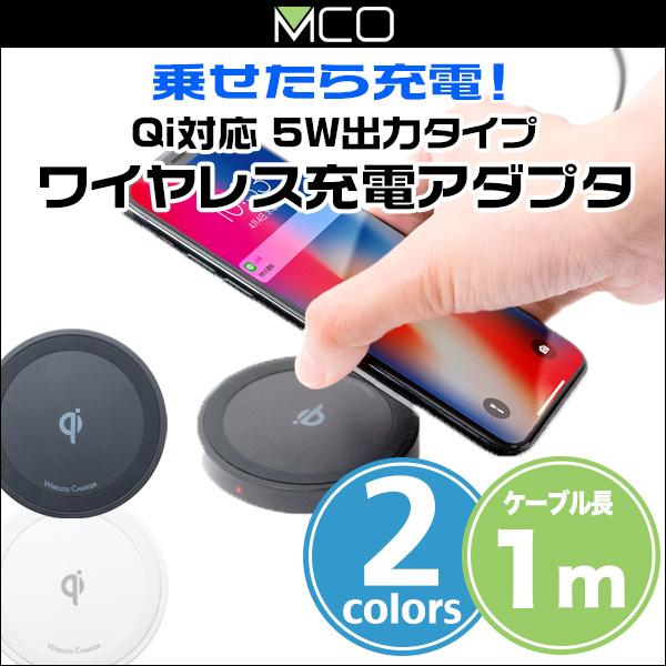 ミヨシ Qi対応 5W出力タイプ ワイヤレス充電アダプタ IWU-02