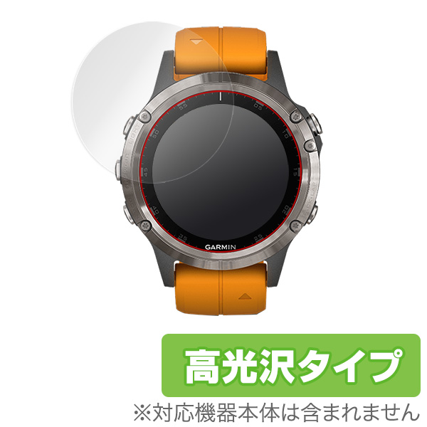OverLay Brilliant for GARMIN fenix 5 Plus (2枚組)