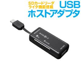 ミヨシ SD/microSDカードリーダ・ライタ機能付き USBホストアダプタ SCR-SDH02