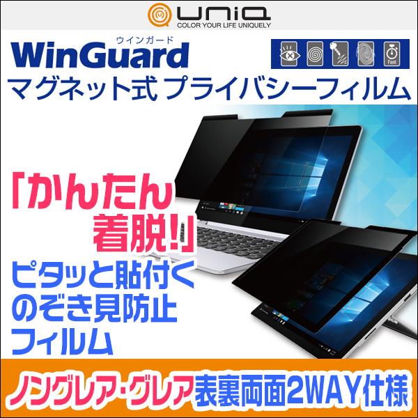 WinGuard マグネット式プライバシーフィルム for Surface Pro (2017) / Surface Pro 4