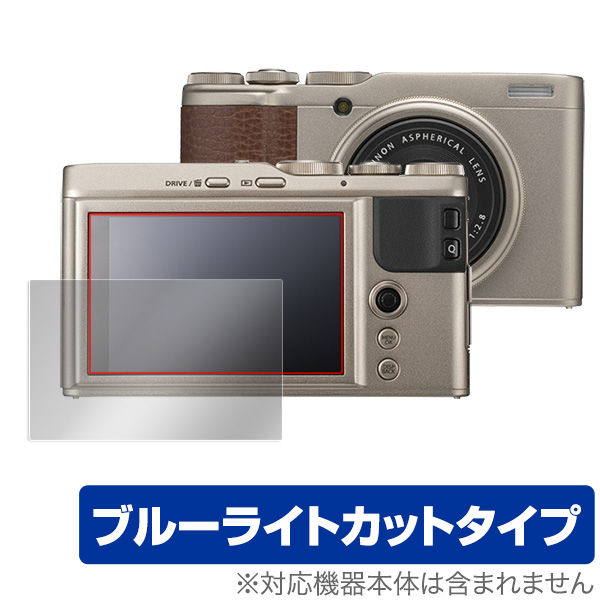 OverLay Eye Protector for FUJIFILM XF-10
