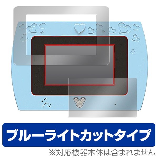 OverLay Eye Protector for ディズニーキャラクターズ / ピクサーキャラクターズ マジカル・ミー・パッド Magical Me Pad