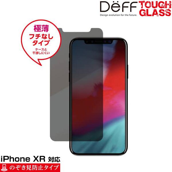 Deff TOUGH GLASS フチなしのぞき見防止タイプ for iPhone XR