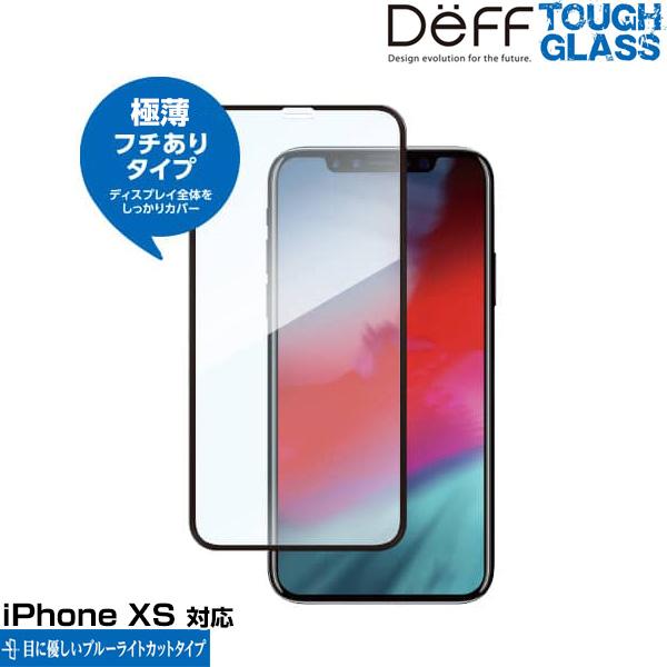 Deff TOUGH GLASS フチありブルーライトカットタイプ for iPhone XS(ブラック)
