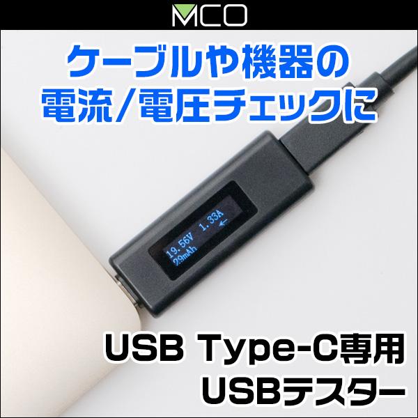 ミヨシ USB Type-C専用 USBテスター STE-03C